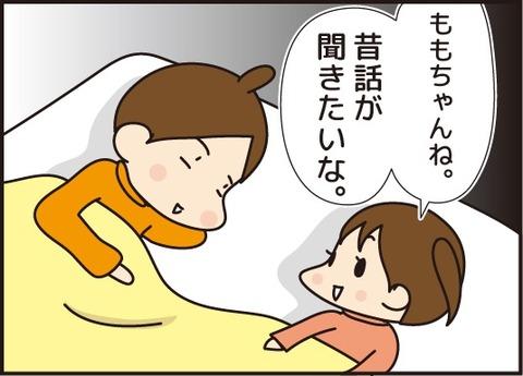 20170512昔話2