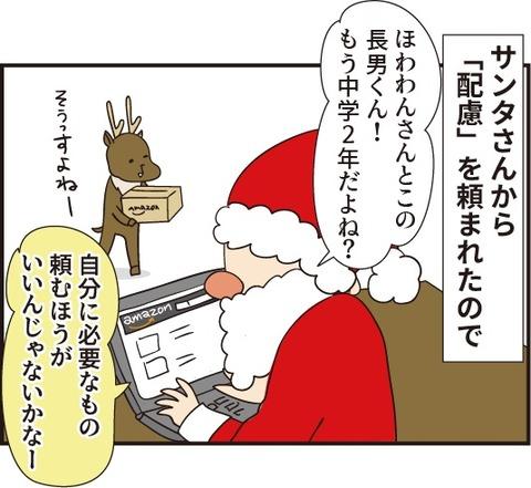 20200107クリスマス7