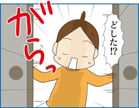 130幼稚園で夜泣き再発3