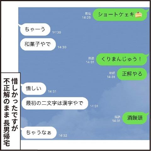20201108黒平まんじゅう6