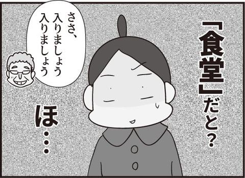 おじいさん第16話_5