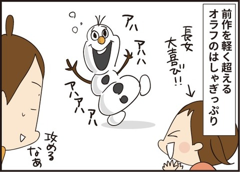 20200105アナ雪2_2
