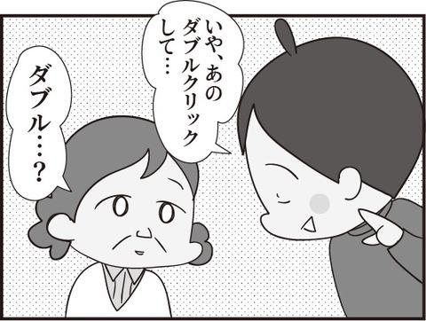 おじいさん第24_4