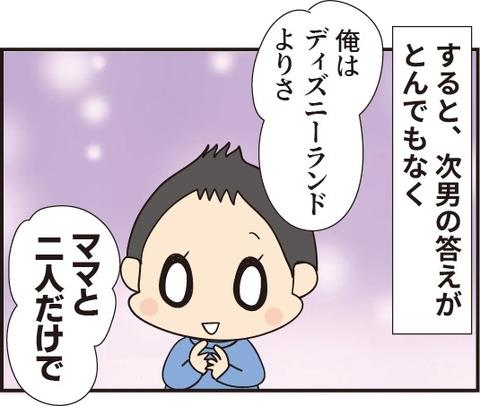 20190308くら寿司3