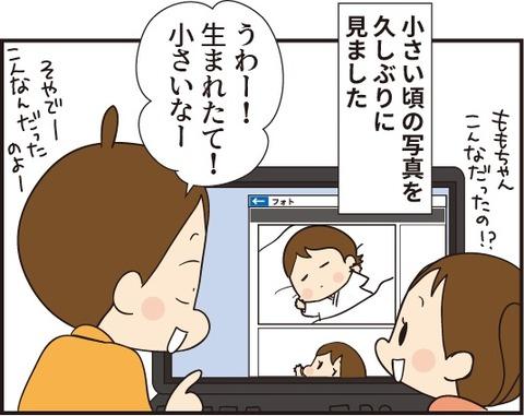 20190301テレテレお手紙2