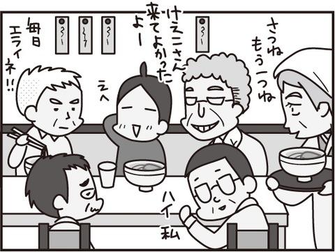 おじいさん第11_4