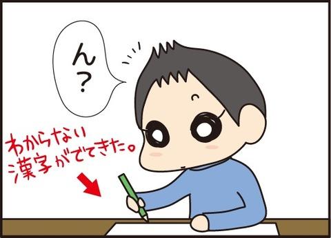 20170220漢検1