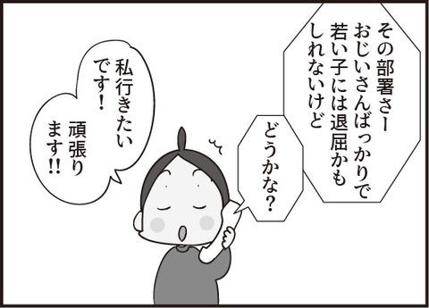 おじいさん番外編第6話3_5