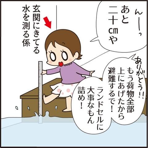 20200907伊勢湾台風2