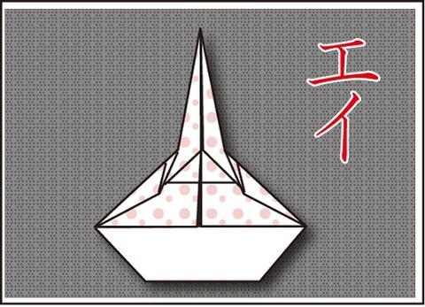 20161003折り紙2