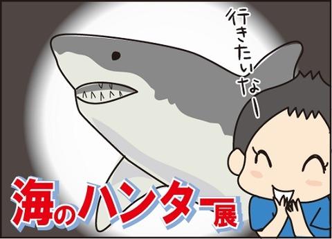 20160918サメ1