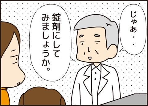 20170410ジスロマック3