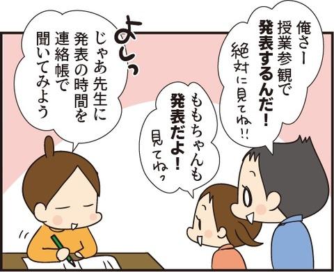 20190307授業参観1