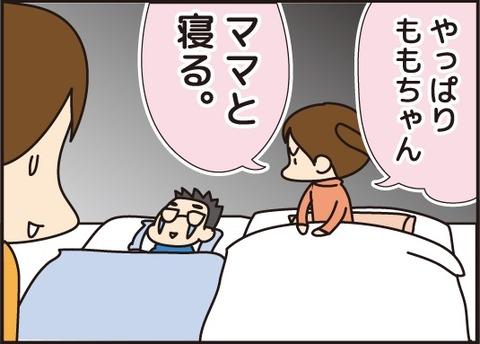 20170610パパと寝る4