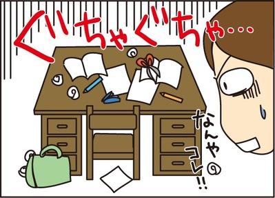 20160226叱る1