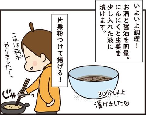 20180805ハゼ料理2