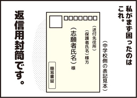 20180317中学受験その14