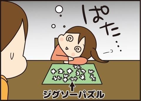 20171216眠い時のパズル4
