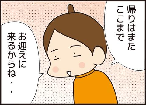 20170517初登校3