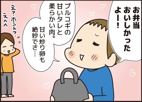 201711126お弁当4