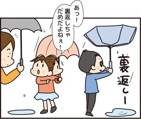 20180607雨の日1