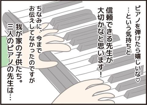 20180401ピアノを弾く理由4
