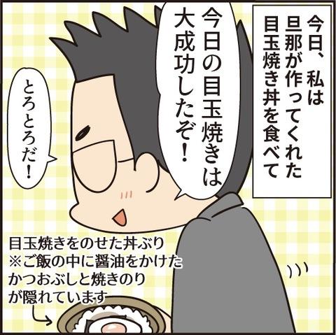 20200502目玉焼き丼6