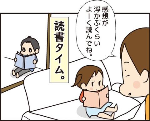 20180813読書感想文2