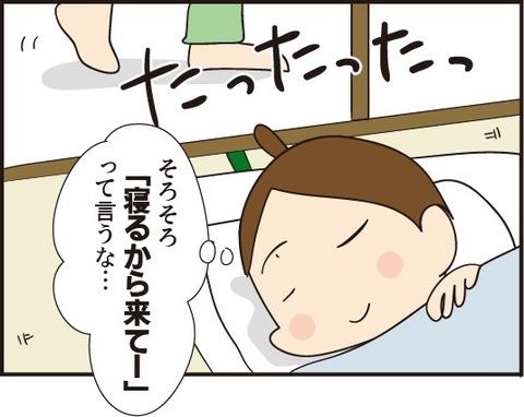 20190416おやすみの挨拶4
