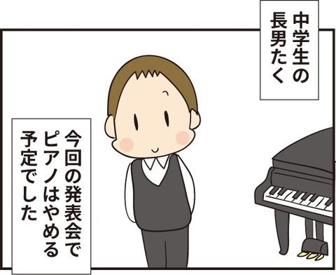 20190419ピアノの発表会1