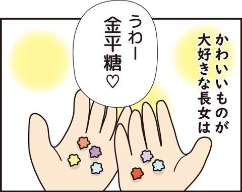 20180818乙女化ネーム1