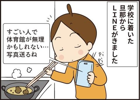 20190601運動会7