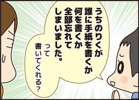 20170424お礼の手紙4