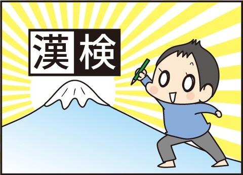 20181019漢字検定1