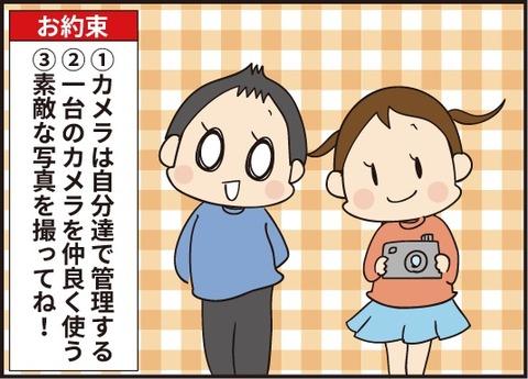 20190813旅行記_1カメラ1
