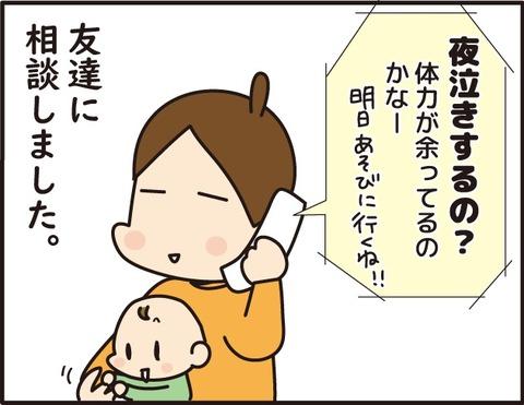 029夜泣きシリーズ9_1