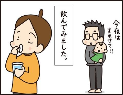 028夜泣きシリーズ8_2