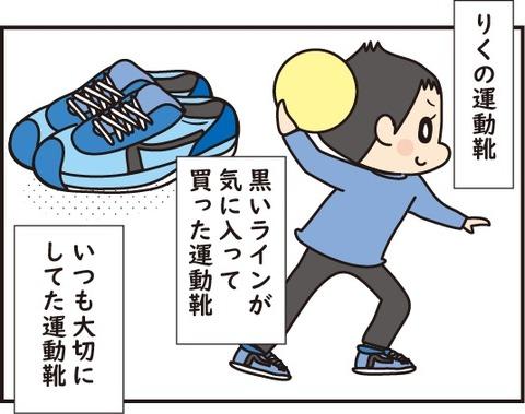 20180811知らない靴1