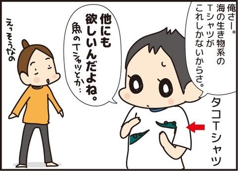 20180623魚のtシャツ16