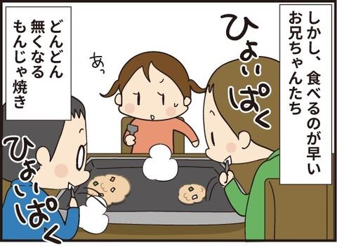 20191102もんじゃ焼き2