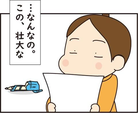 20180610ドラマ仕立て3