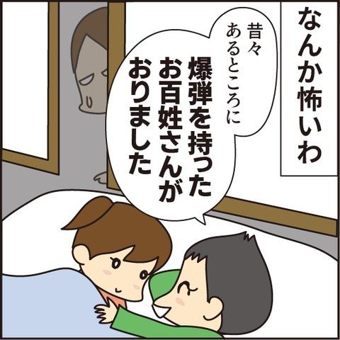 20160225夜泣き4