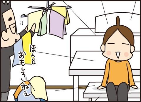 20181016洗濯物4