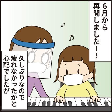 20200608ピアノ再開4