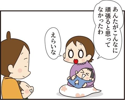20191018ママさんへ4