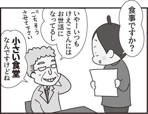 おじいさん第16話_3