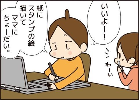 20170905LINEスタンプ7