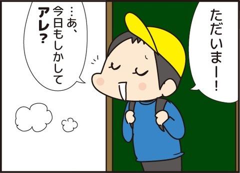 チキンナゲット1