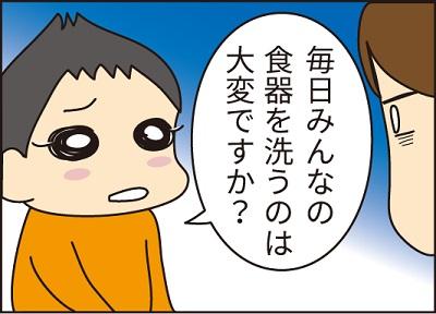 20160224学校生活アンケート4