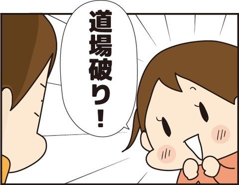 20180919道場破り4